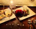 飲み放題付き【スタンダードコース】生ビール、スパークリングワインなど充実した飲み放題と合せたBELON定番コース!