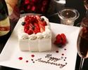 【HPタイムセール】乾杯スパークリング&2時間フリードリンク&ホールケーキ付!上質空間で記憶に残る1日を