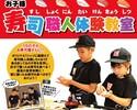 【土曜日13:00】お子様寿司職人体験