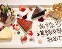 【オプション】デザート5種盛り合わせプレート