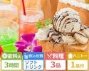 (平日)子連れランチ・昼宴会におすすめ【3時間】×【料理3品】+【ハ二ートースト】