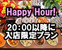 肉祭り【祝前日 19:30以降の入店】 2時間のブッフェ&フリードリンク