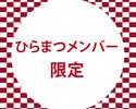 4/1~5/30【ひらまつメンバー限定】16,000円特別コース スプマンテワイン1本特典付き!