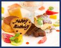 【記念日ディナー】乾杯スパークリング&メッセージプレートでお祝い!パスタ・メインなど 全6品(半個室確約)
