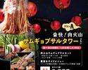 【Aプラン】豪快!肉火山サムギョプサルタワー&屋台点心食べ放題&飲み放題付きビアガーデン