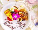 【終日利用OK!】お誕生日や大切な記念日に…メッセージ付きデザートプレートでサプライズ♪