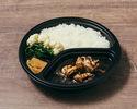 【デリバリー】⑧海老の黒チリソース弁当