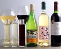 【テイクアウト】日本を旅するワインペアリング