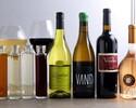 【テイクアウト】世界を旅するワインペアリング