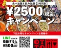 【OTTO移転キャンペーン】ブッフェ&フリードリンク