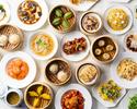 【平日ランチ】<オンライン特典ドリンク1杯付>小龍包やトリュフ入り焼売など全24品の飲茶メニューをお好きなだけ!前菜やスープ、北京ダックも楽しめるランチコース