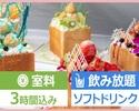 <月~金(祝日を除く)>【推し会パック3時間】