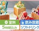<土・日・祝日>【推し会パック5時間】