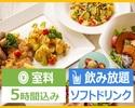 <土・日・祝日>【推し会パック5時間】+ 料理5品