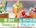 <土・日・祝日>【推し会パック5時間】アルコール付
