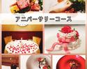 【ランチ】アニバーサリー Petite Rose