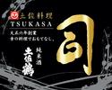 【テイクアウト】日本酒 土佐鶴 司 純米酒 720ml