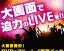 DVD鑑賞パック(最大5時間)18時~23時まで滞在保証★スマホ接続ケーブル貸出OK★