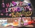 【誕生日/記念日】バルーン・デコ装飾付き【お祝いコース3時間】