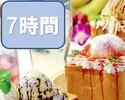 <月~金(祝日は除く)>【ハニトーパック7時間】+ 料理3品