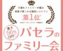 【期間限定】最大56%OFFの超お得!ファミリー会プラン
