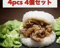 B-19-02 < Volume Discount > Wagyu Rice Burger 4pcs **NEW**
