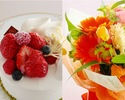 【平日】ランチアニバーサリープラン ~ホールケーキまたは花束が選べるお祝いプラン~(2名様以上)