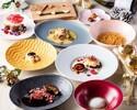 【DINNER】フォアグラや常陸牛など豪華食材を少量多皿でお召し上がりいただけるスペシャルディナーコース