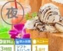 <金・土・祝前日)>【夜のハニトーパック3時間】