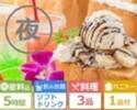 <金・土・祝前日>【夜のハニトーパック5時間】+ 料理5品+アルコール付き