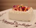 Gateau 【お祝いケーキ】