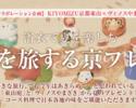 日本を旅する京フレンチ