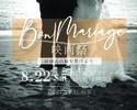 【8/22のみ開催/組数限定】Movie Festival~Bon Mariage~
