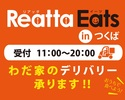 【DELIVERY】Reatta eatsで配達! ★配達料+¥500★