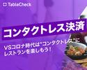 🆕【安全・お得!】TableCheckコンタクトレス決済はじめました!!