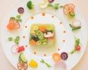 【野菜を食べつくすランチコース】Degustation de Legume