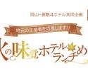 秋の味覚ホテルランチ 9/1~10/31