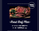 All-you-can-eat roast beef plan for a limited time