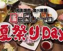 【夏祭りDay】スタンダード飲み放題プラン -女性のお客様500円引き!-