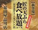 【飲み放題付】匠の天ぷら食べ放題コース