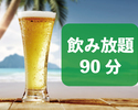 ◆90 minutes free drink course◆