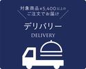 配送料(¥5,400-以上¥10,800-未満 ご注文のお客様)