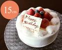 バースデーケーキ<直径約15cm>