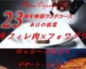 9月23日~30日【予約・数量限定】23周年特別コース ロッシーニランチ