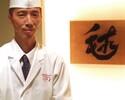 【夕食】 料理長おまかせ 『毬会席』 ※要予約
