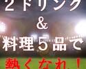 【スポーツ観戦限定】ドリンク2杯&料理5品付き★観戦に熱中する方オススメ