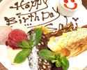メッセージデザートプレート付き☆『モンドの誕生日・記念日コース』