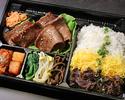 【テイクアウト】特選和牛焼肉弁当
