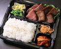 【テイクアウト】薩摩牛極み焼肉弁当