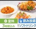 【お得な食事付き飲み放題プラン】3時間/飲み放題/料理3品/カジュアルセット